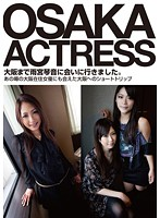 I Went to Osaka to Meet Kotone Amamiya . Download