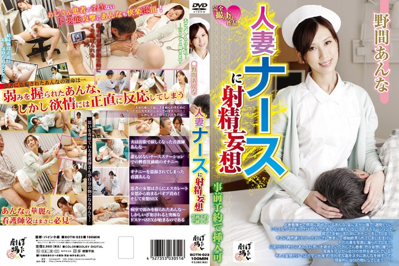 BOTN-023 watch jav free Daydream Of Blowing A Load On A Married Woman Nurse Anna Noma