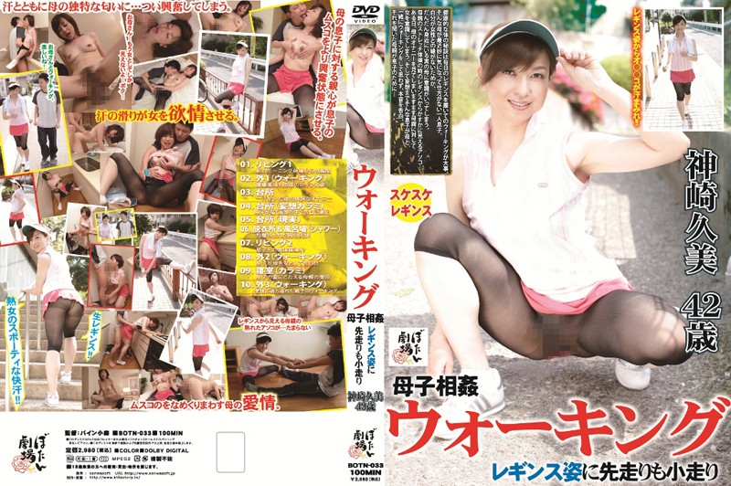 BOTN-033 xnxx Walking Stepmother And Son Fakecest – Sexy Striding In Leggings – 42 Year Old Kumi Kanzaki