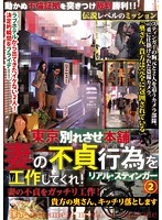 Tokyo Homewreckers Inc. - Leave Your Cheating Wives To Us! Real Stinger 2 Download