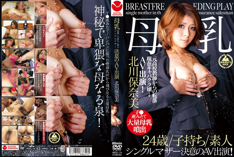 MEEL-14 japanese porn tubes Breast Milk. 24 Years Old/Has Kids/Amateur Single Mother Decides To Star In An AV Video. Starring