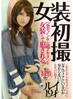 First Shoot Dressed As A Woman. A Totally Straight, Handsome Man Gets Raped While In Drag! Rui, 19 Years Old Download