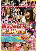 Osaka Girls An Excessively Sexy Osaka Dialect-Speaking Young Wife Download