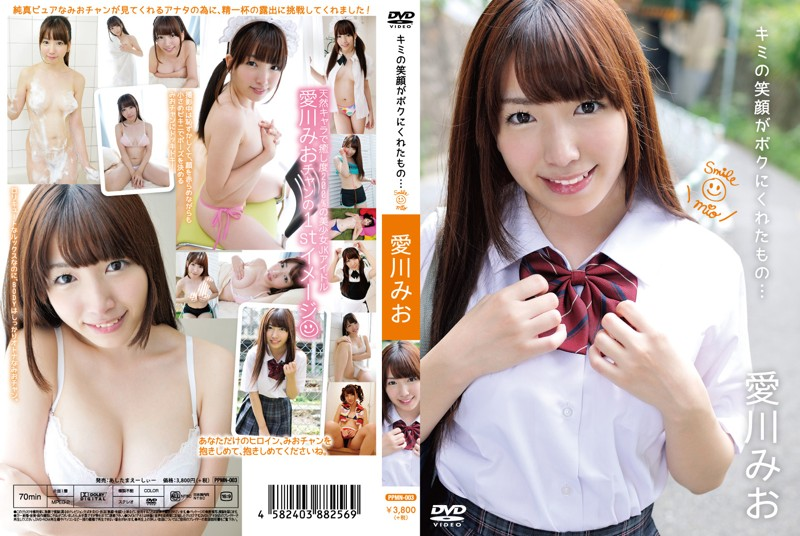 PPMN-003 That Thing That Happens To Me When You Smile… Mio Aikawa