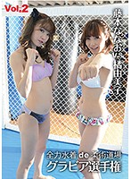 Full Power In Swimsuits At The Judo Dojo The Labia Tournament Vol.2 Nanao Fujimoto Yumiko Tachibana Download