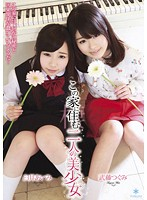 The Beautiful Girl Who Lives In This House For Two - Aimi Usui  Tsugumi Mutou 下載
