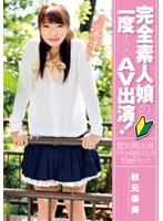 Amateurs In Their First and Last AV Appearance! Nami Akimoto 下載