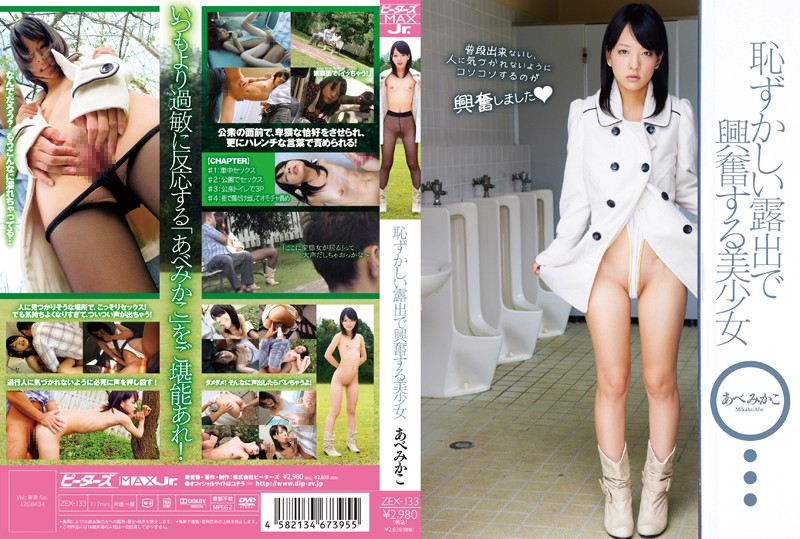 ZEX-133 Beautiful Girl Who Gets Excited by Embarrassing Exhibitionism Mikako Abe
