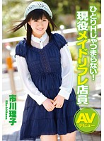 It's No Fun Getting Off Alone! A Real Maid Parlor Employee Makes Her Debut Riko Ichikawa Download