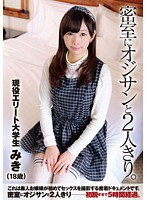 Alone With An Older Man. Real Life Elite College Student - 18 Year Old Miki 下載