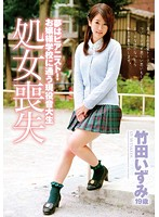 She Dreams Of Being A Pianist! A Current Music Student Who Goes To A High-Class Girls' School. Izumi Takeda (19 Years Old) Loses Her Virginity 下載