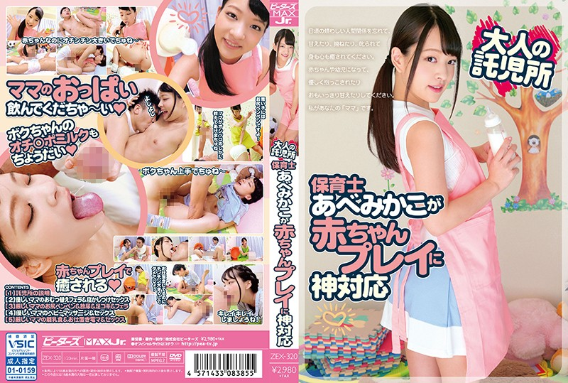 ZEX-320 jav xxx An Adult Day Care Center The Nursery Teacher Mikako Abe Is Providing Baby Play Services