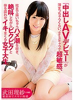 This Cute, Sweet College Girl's Shy About Her Creampie Debut - But So Sensitive That She's Screaming And Squirting All Over The Pillow Risa Takeda Download