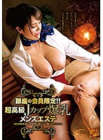 Ginza Members Only! Top Class J Cup Colossal Tits Men's Massage Parlor Download