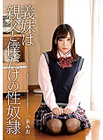 My Sister-in-law Is A Slave To Me And My Dad Mio Ichijo Download