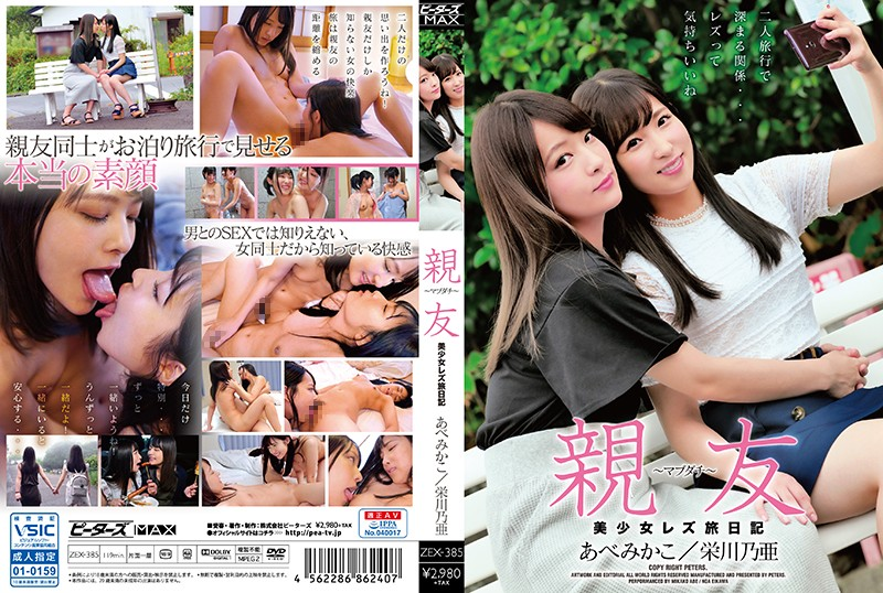 ZEX-385 Best Friends - Beautiful Y********ls - A Lesbian Vacation