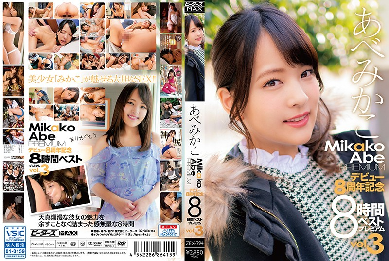 ZEX-394 japanese sex movie Mikako Abe Her 8th Year Anniversary 8-Hour Best Hits Collection Premium Edition vol. 3