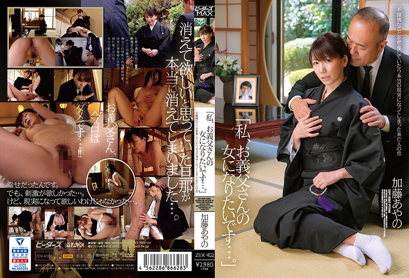 """ZEX-402  """"I'm In Love With My Father In Law…"""" Widow's Wild Fantasy Becomes A Reality Ayano Fuji"""