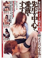 Slurping Up Love Juices From Teacher - A Naughty Love Story Between Me And My Tutor Download