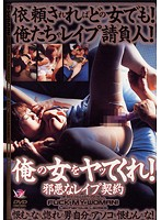 Fuck My Girl! The Heinous Rape Contract Download
