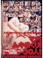 Clits! Sticking Right Out! 30 Girls! 120 Minutes Of Horny Ladies With Their Blood Pumping 下載