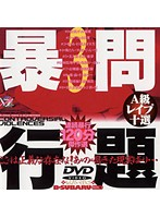 Controversial Violence 3 - An A-Grade Rape Selection Download