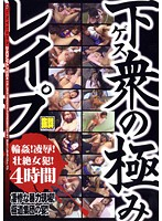 The Sleaziest Rape Gang Bang! Torture & Rape! Magnificent Girl Violation! 4 Hours Download