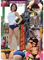 Athletic Married Woman Runs Recklessly And Stretches Her Strong Muscles (Miku Sanjo) Download