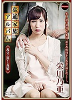 Incest Family Album - Father And Daughter-In-Law, Noa Eikawa Download