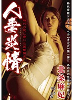 A Married Woman On Fire. Against The Law Forbidden Liaisons. Maki Hojo Download