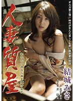 Married Woman Pawn Shop - If it's For You I'll Sell My Body - Misa Yuki Download
