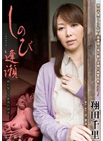 A Secret Rendezvous. The Body Of Immorality Falls Apart Chisato Shoda Download