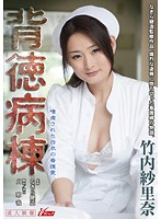 Immorality Ward. The Nursing Kindness In White That Was Abused Sarina Takeuchi Download