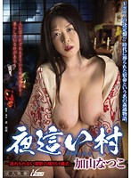 Night Visit Village -The Mating Ritual You Can't Escape From- Natsuko Kayama Download