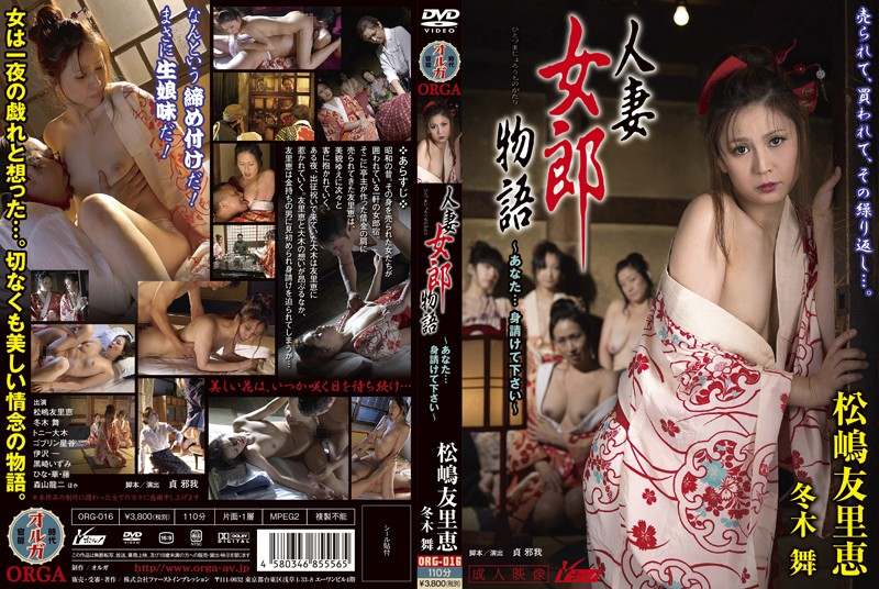ORG-016 japanese hd porn Story Of A Married Woman Prostitute – Dear… Please Redeem Me – Yurie Matsushima Mai Fuyuki