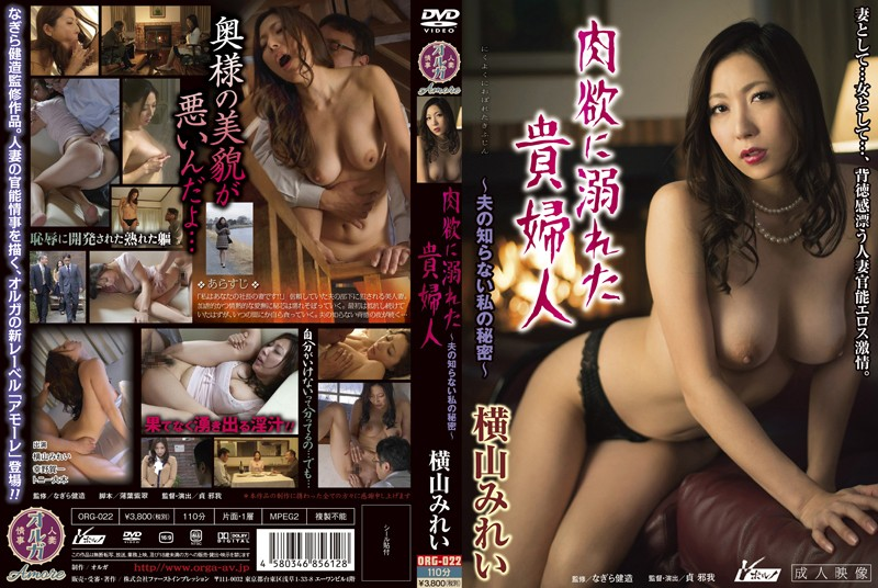 ORG-022 japanese jav Housewife Weak Against Lust – My Husband Doesn't Know My Secret – Mirei Yokoyama