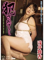 Rape Me... The Tale Of A Hot Mature Woman On The Lam Maika Asai Download