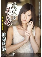The Father-In-Law And The Beautiful Bride - A Taboo Love Story Which Crosses All Moral Lines Ichika Kamihata Download