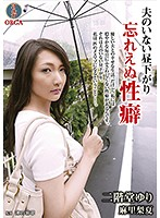 Afternoons Without Her Husband Unforgettable Sex Yuri Nikaido Download