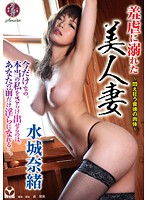 Married Woman Weakened by Shame - Immoral Body in Agony - Nao Mizuki Download