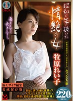 """An Amazing Woman Who Lived Through The Showa Era Reiko Makihara - """"An Immoral Showa Love Story"""" """"A Widow's Desire"""" Come Together In This Release - 下載"""