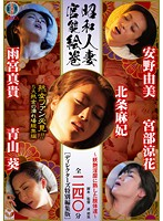Showa Wives Erotic Picture Scrolls ~Filthily Voluptuous Mature Limbs~ [Special Director's Cut] Download