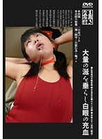 Choking Girl Drooling All Over With Blood Injected Eyes Download