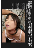 I Seriously Strangled A Self-Styled Autoerotic Asphyxiation Loving Mysterious Woman, Starring Miku Himeno. Download