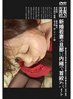 Young Wife's New Husbands Secret Strangle Job Maimi Arakawa Download