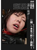 Real Strangulation & Breaking In Download