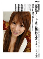 Kuni VS Actress: Rin Nonomiya - Obsessive Compilation Download
