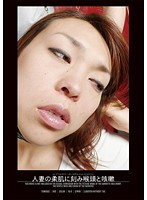 Fair-Skinned Married Woman's Throat Destroyed As She Hacks And Coughs Reiko Nakamori Download