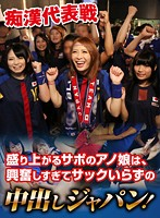 Molester At The Football Club. Supporter Girls Get Excited By The Victory Of Their Favorite Football Team! Creampie Party Download