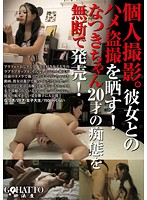 Private Images. Releasing Videos Of Sex With Girlfriend! Natsuki's Foolishness At 20-Years-Old Is On Sale Without Her Permission! 下載